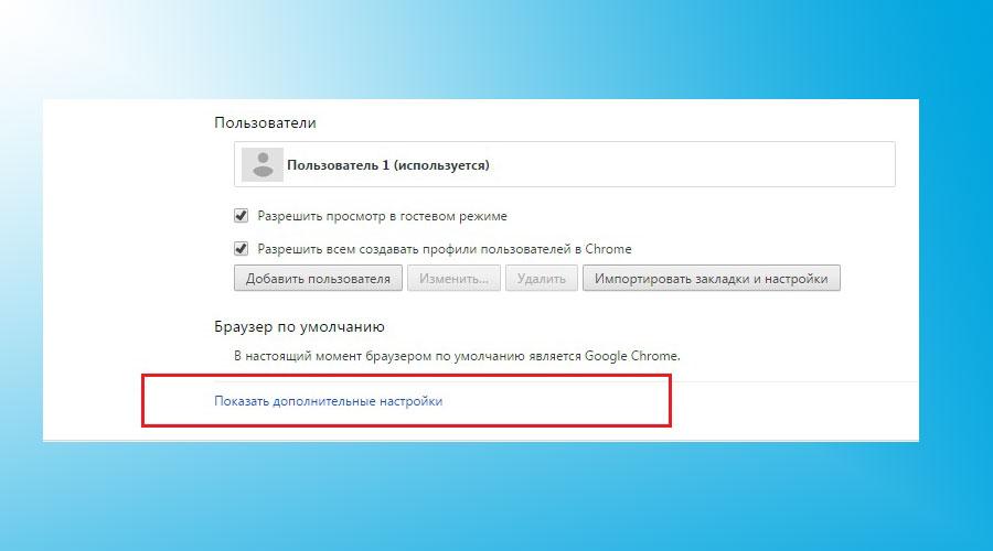 удаление кодов Google Chrome