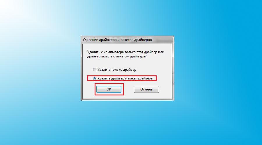 В завершение выполняется клик по клавише «OK».