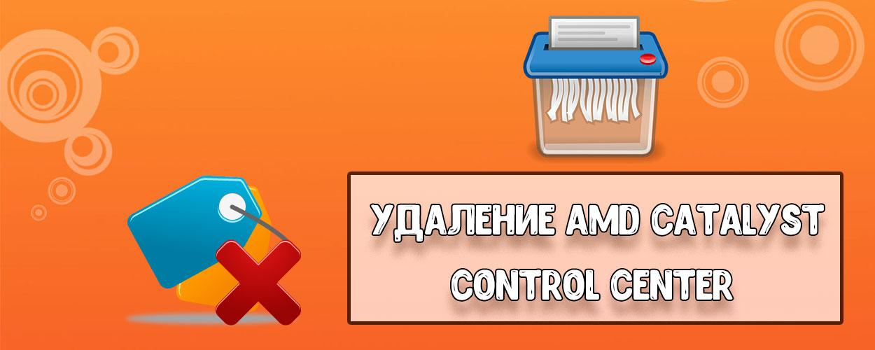 Удаление AMD Catalyst Control Center