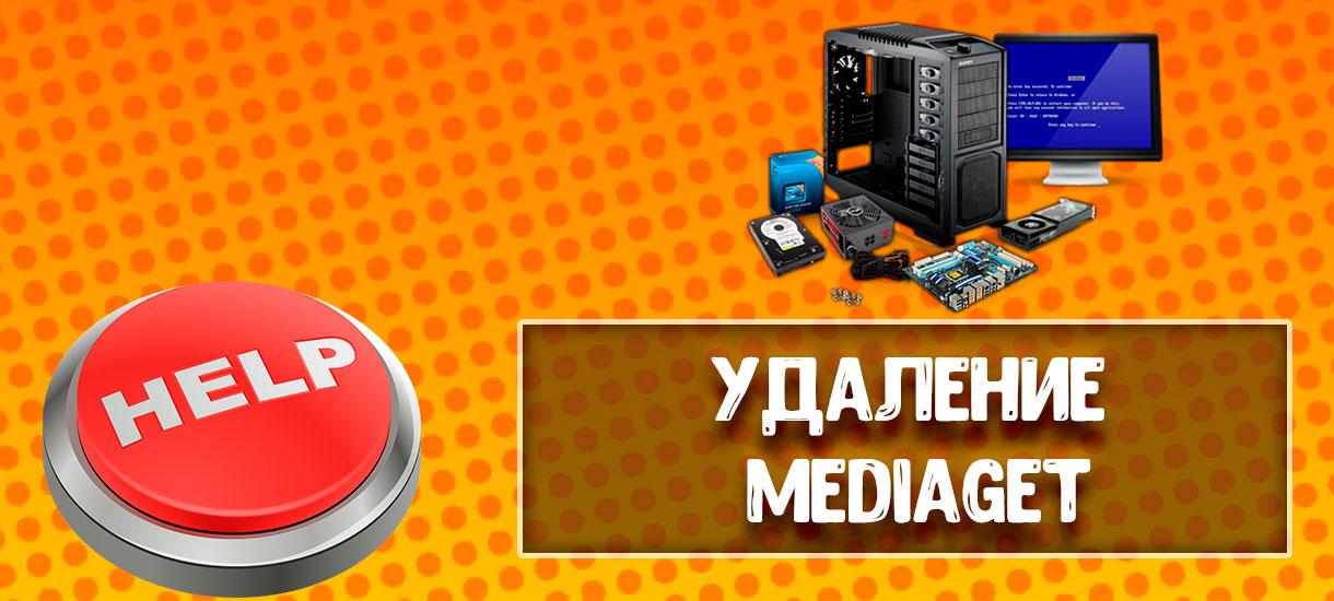 Mediaget удалить полностью