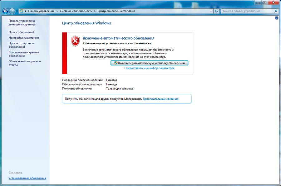 Удалить обновления windows 7