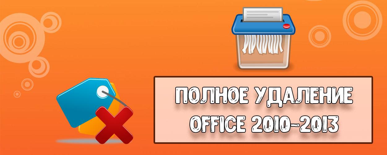 Как удалить Офис 2013