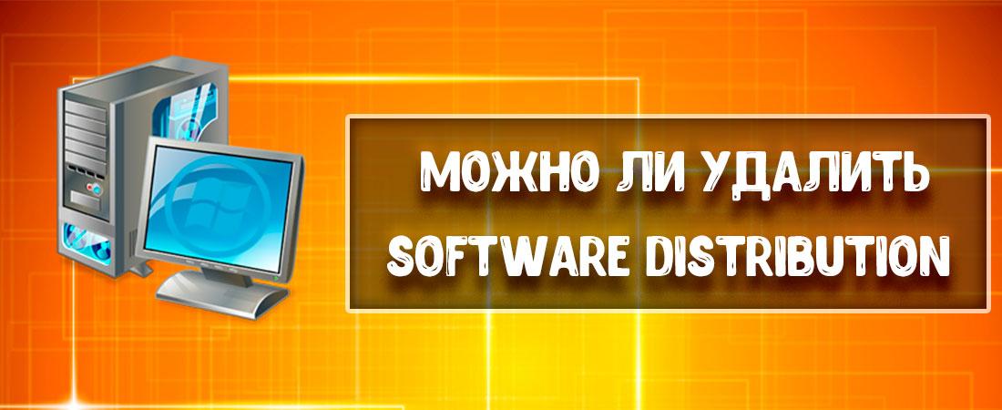 Удаление Software distribution