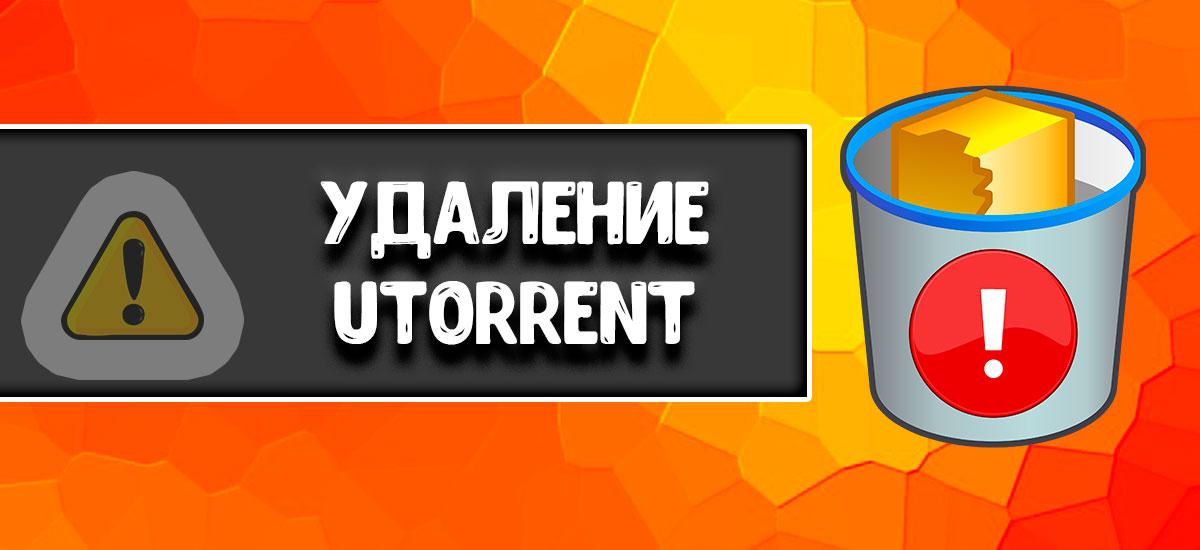 Как удалить uTorrent