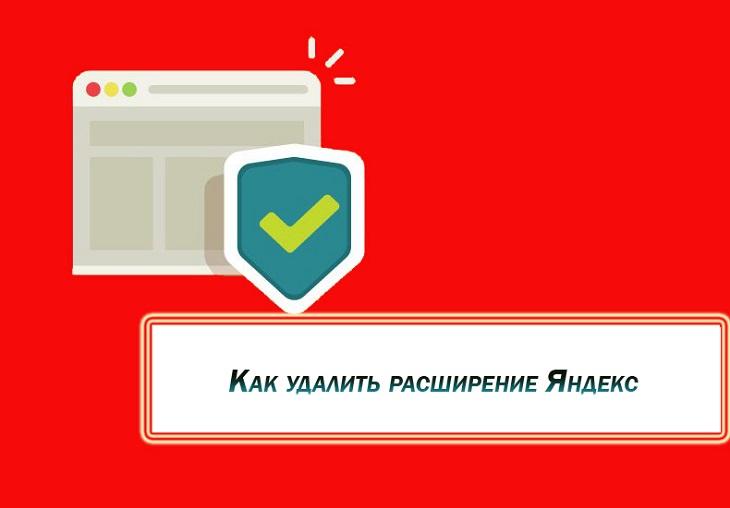 Удаление расширения Яндекс