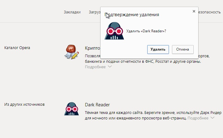 Удаление расширения Яндекса