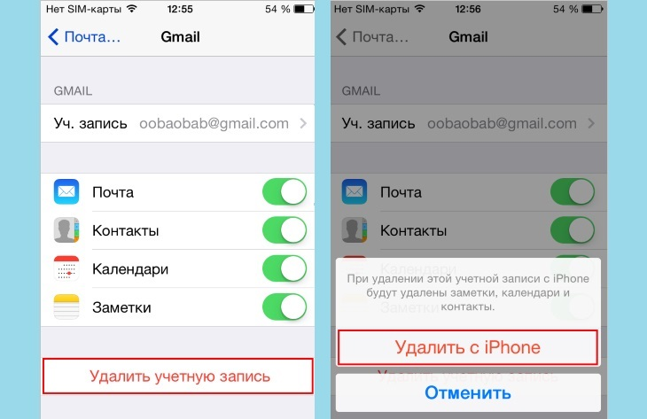 Удаление gmail с iphone