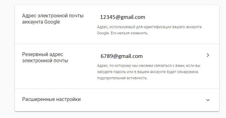 Дополнительный телефон gmail