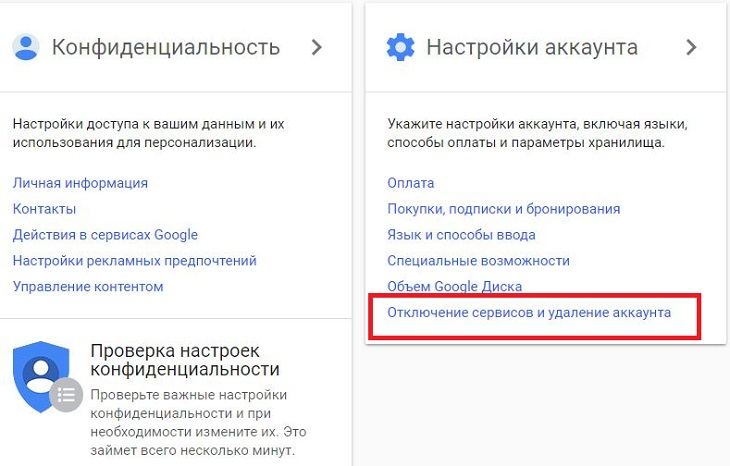 Процесс удаления gmail