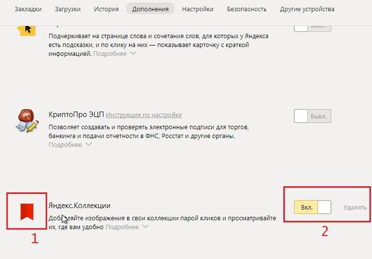 Отключение Яндекс коллекции