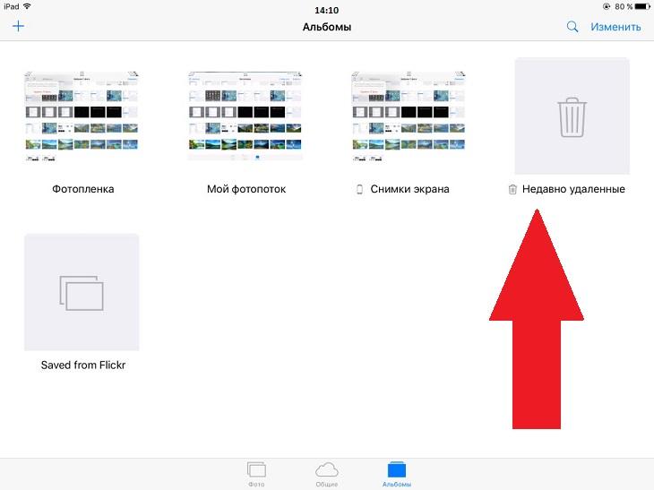 Полное удаление фото iPhone