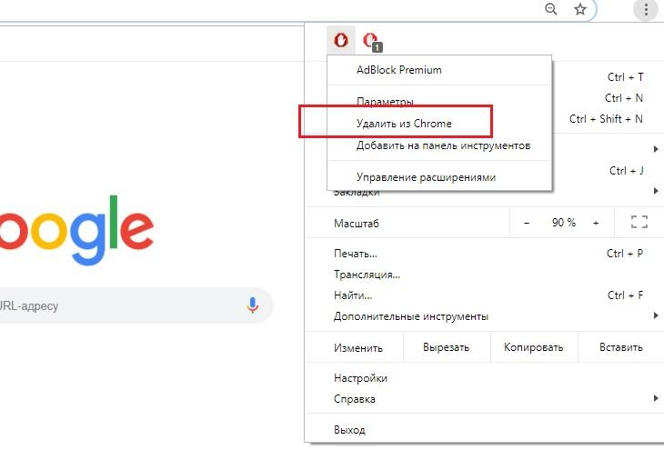 Удаление расширения из Гугл Хром