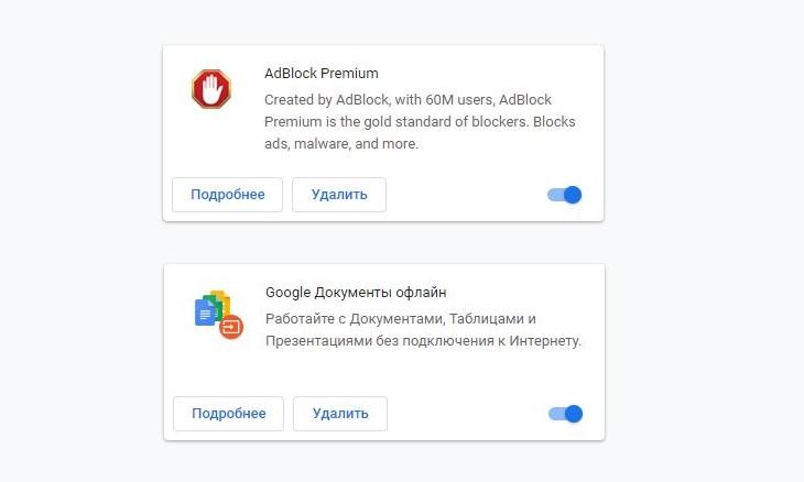 Удаление расширения из Гугл