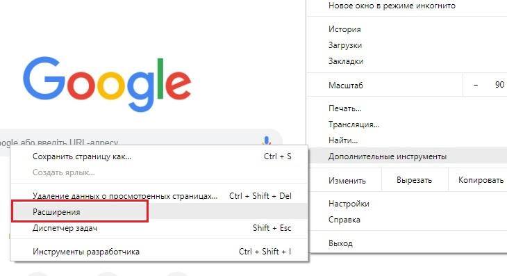 Удаление savefrom из google