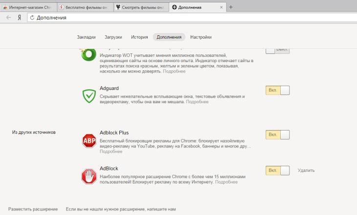 Как удалить hi.ru в Яндекс браузере