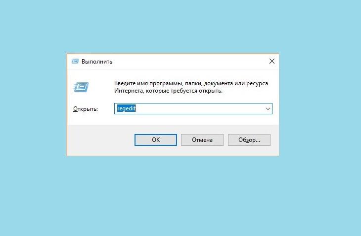Очистка реестра на компьютере