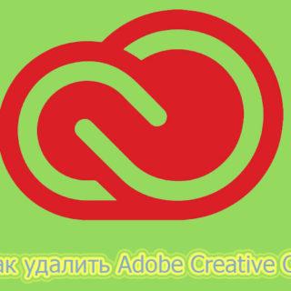 Как удалить Adobe Creative Cloud
