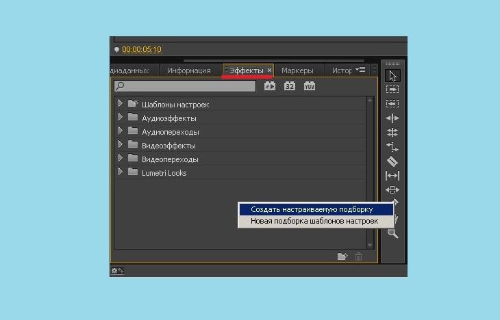 Видеоэффекты в Adobe Premiere