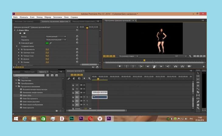 Замена фона в Adobe Premiere