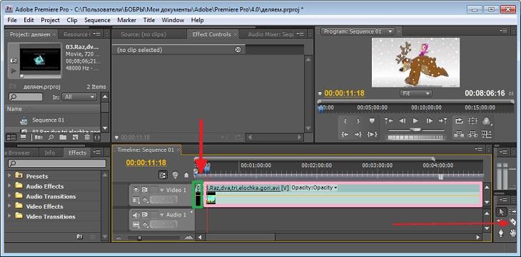 Обрезка клипа в Adobe Premiere
