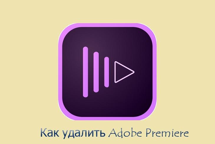Как удалить Adobe Premiere