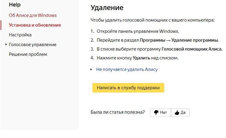 Помощь от Яндекса