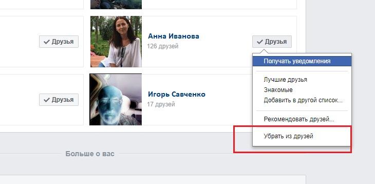 Удаление друзей на Фейсбуке