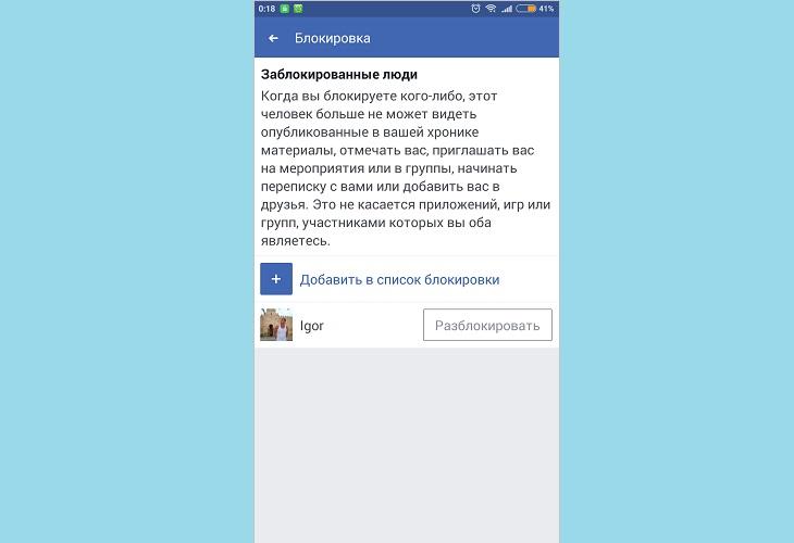 Разблокировать друга на Фейсбук