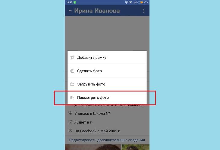 Как удалить фото профиля Фейсбук с телефона