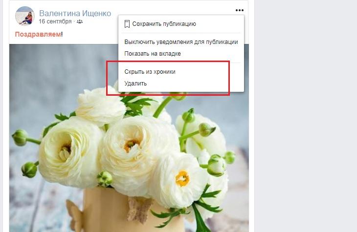 Удаление фото в хронике Фейсбук