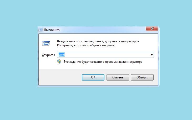 Запуск командной строки на компьютере