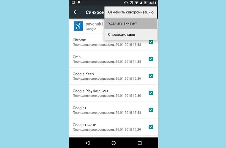 Удаление персональных данных из Google Play