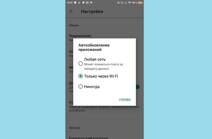 Отключение обновлений в Google Play