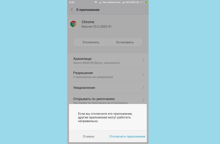Отключение приложение Google Play