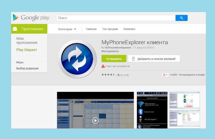 Приложение MyPhoneExplorer