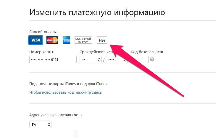 Деактивация карты из Wallet