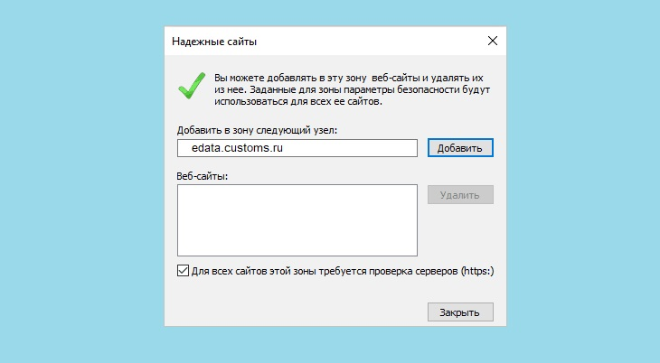 Настройки КриптоПро для Internet Explorer
