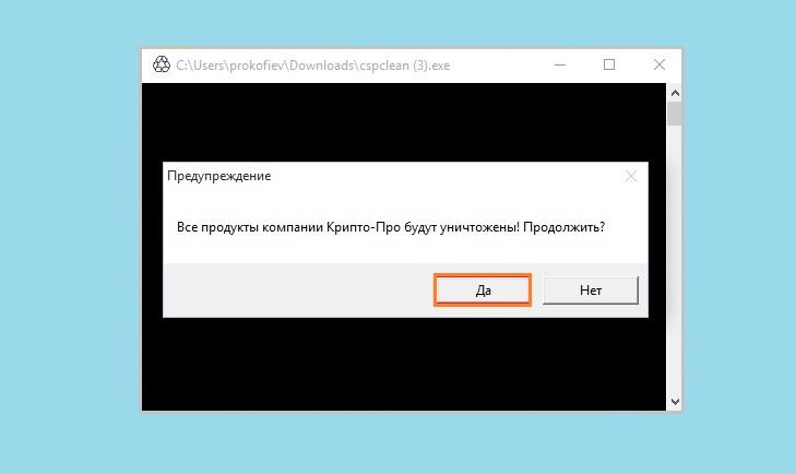 Удаление КриптоПро через cspclean.exe