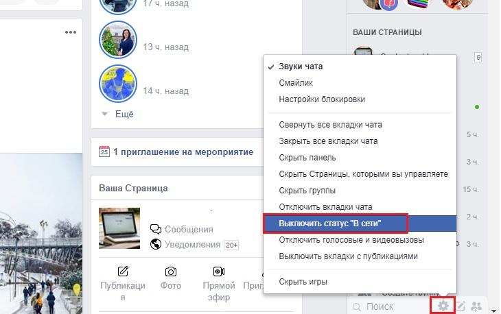 Отключение статуса на Фейсбуке