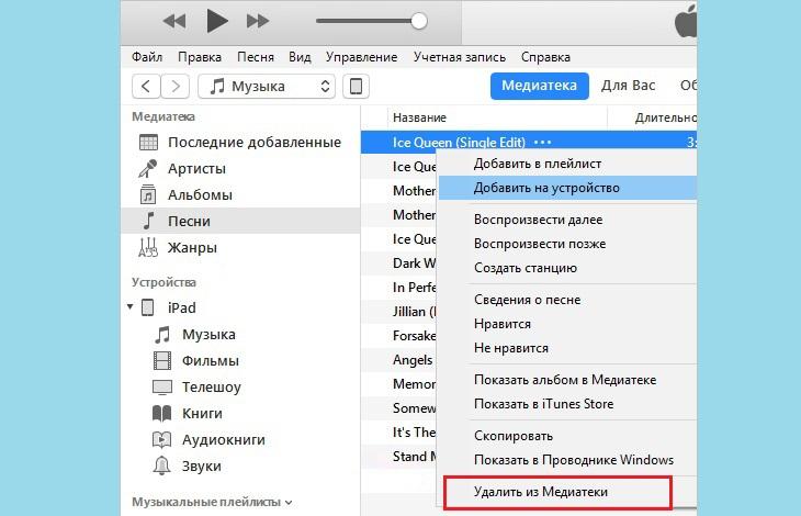Удаление песен через iTunes