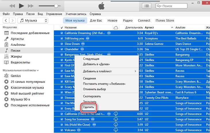 Удалить всю музыку через iTunes