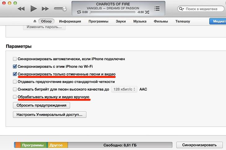 Удалить музыку на iPod