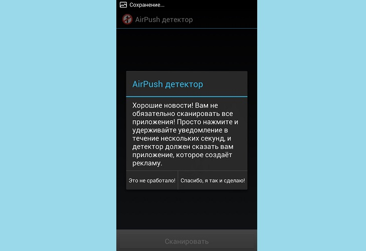 Запуск AirPush Detector