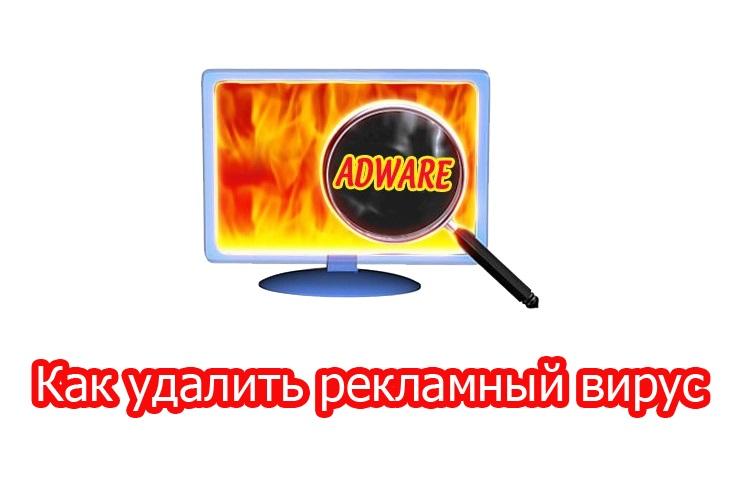 Как удалить рекламный вирус
