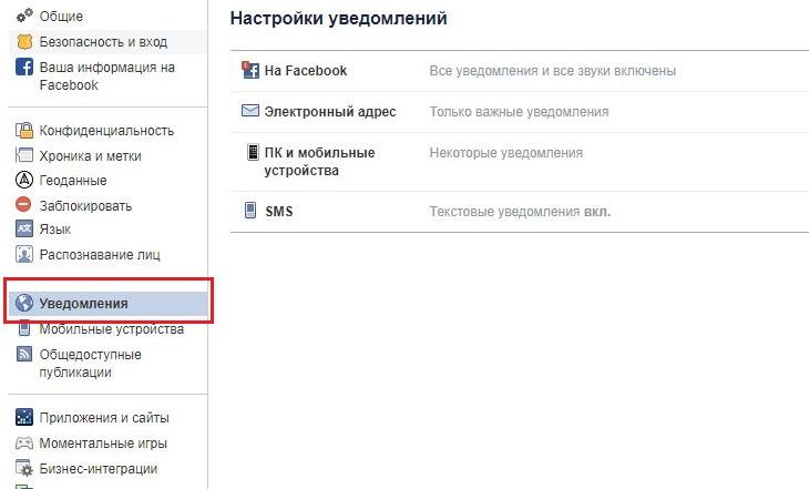 Настройка уведомлений Фейсбук