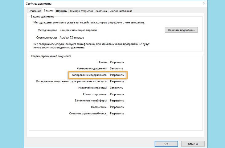 Управление данными Adobe Reader