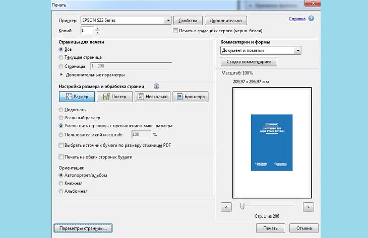 Функции Adobe Reader