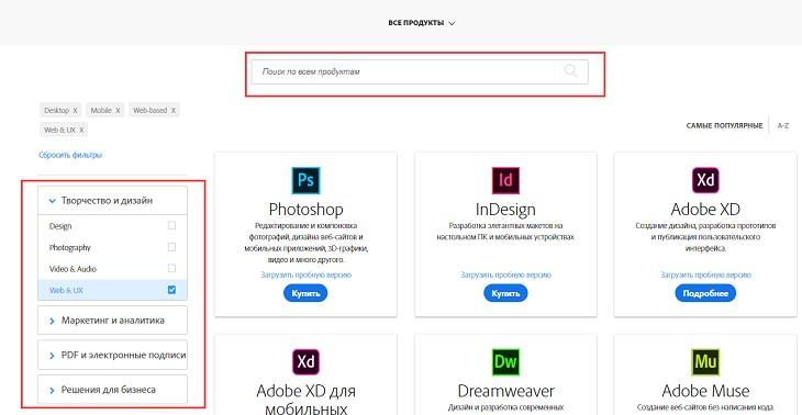 Покупка платной версии Adobe Reader