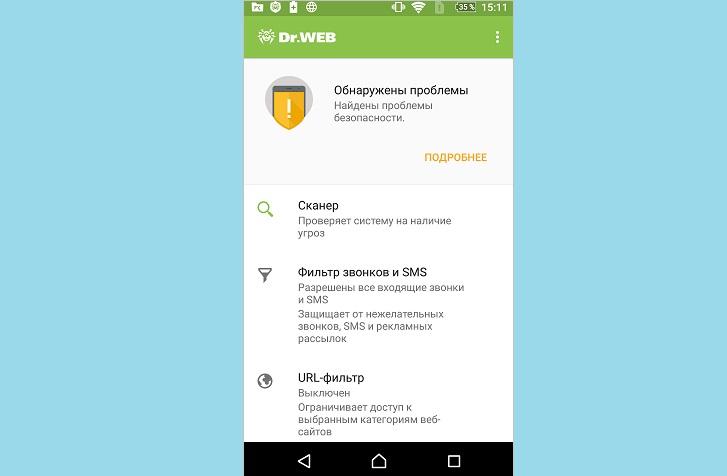 Dr.Web для мобильного телефона