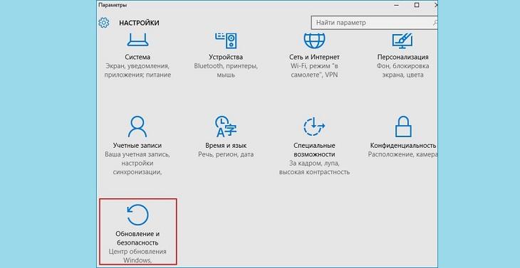 Как включить Защитник Windows